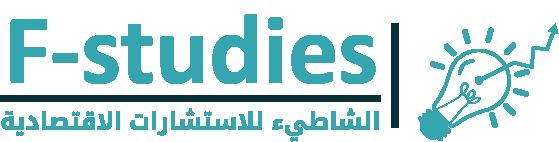الشاطئ للاستشارات الاقتصاديه ودراسات الجدوي-السعوديه