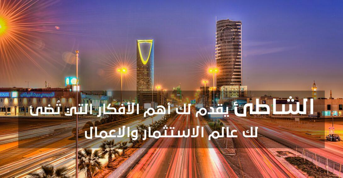 تطور البناء في الرياض وعالم الاستثمار