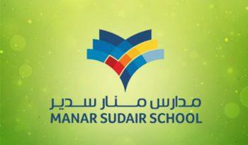 مدارس منار سدير