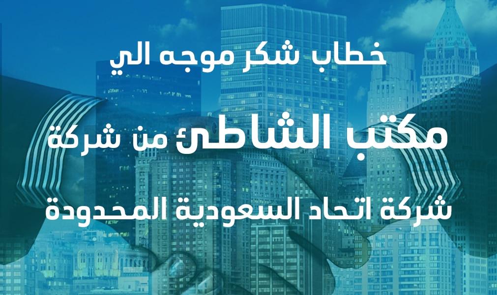 شركة اتحاد السعودية المحدودة