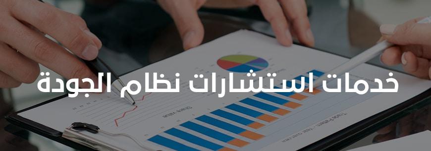 خدمات استشارات نظم الجودة