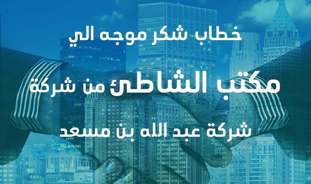 شركة عبدالله ابن مسعد