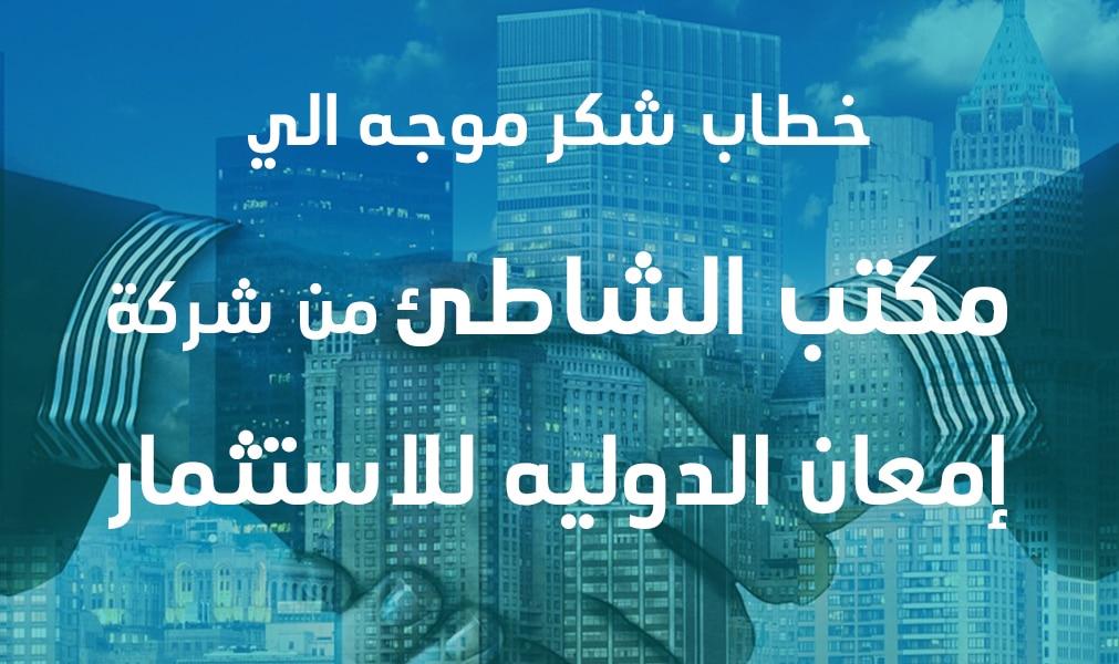 شركة امعان الدوليه للاستثمار