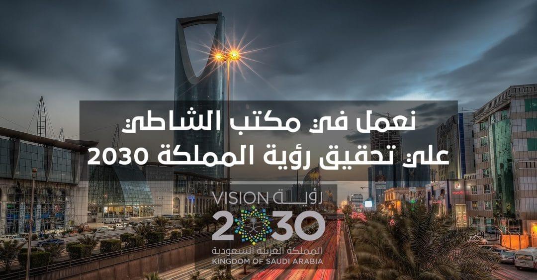 شعار رؤيه المملكه 2030