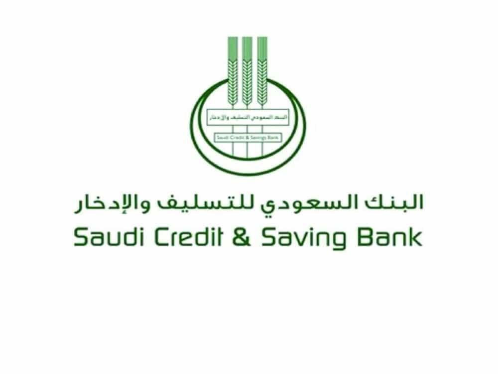 البنك السعودي للتسليف