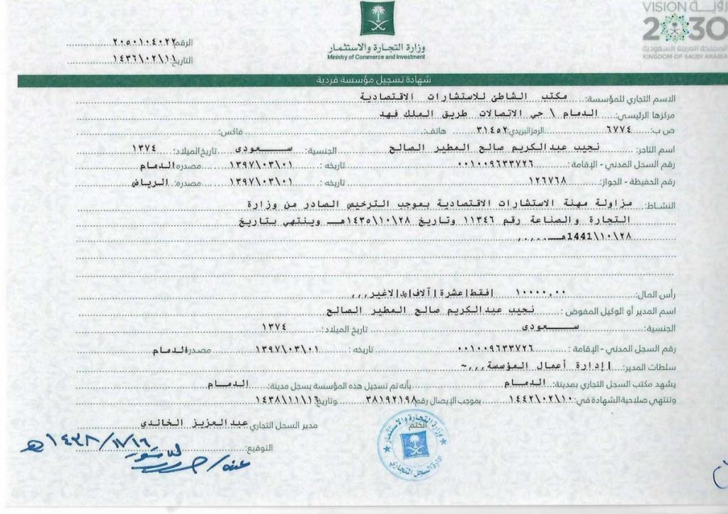 الترخيص-والسجل-2